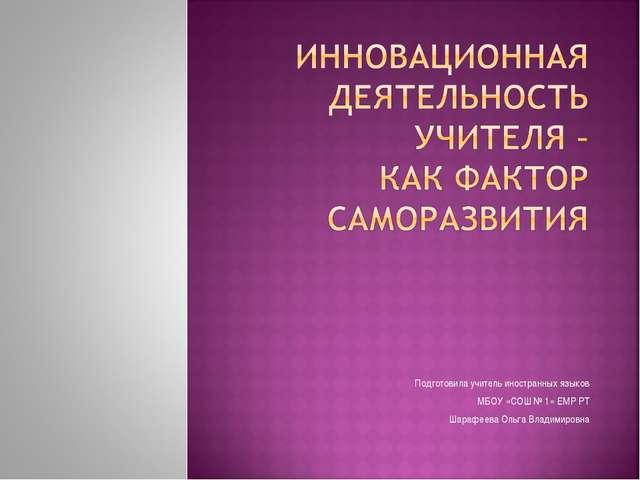 Подготовила учитель иностранных языков МБОУ «СОШ № 1» ЕМР РТ Шарафеева Ольга...