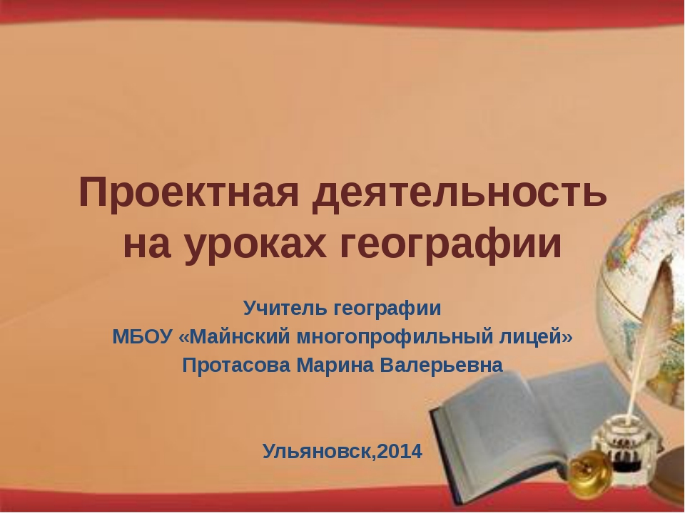 Проектная деятельность на уроках географии Учитель географии МБОУ «Майнский м...