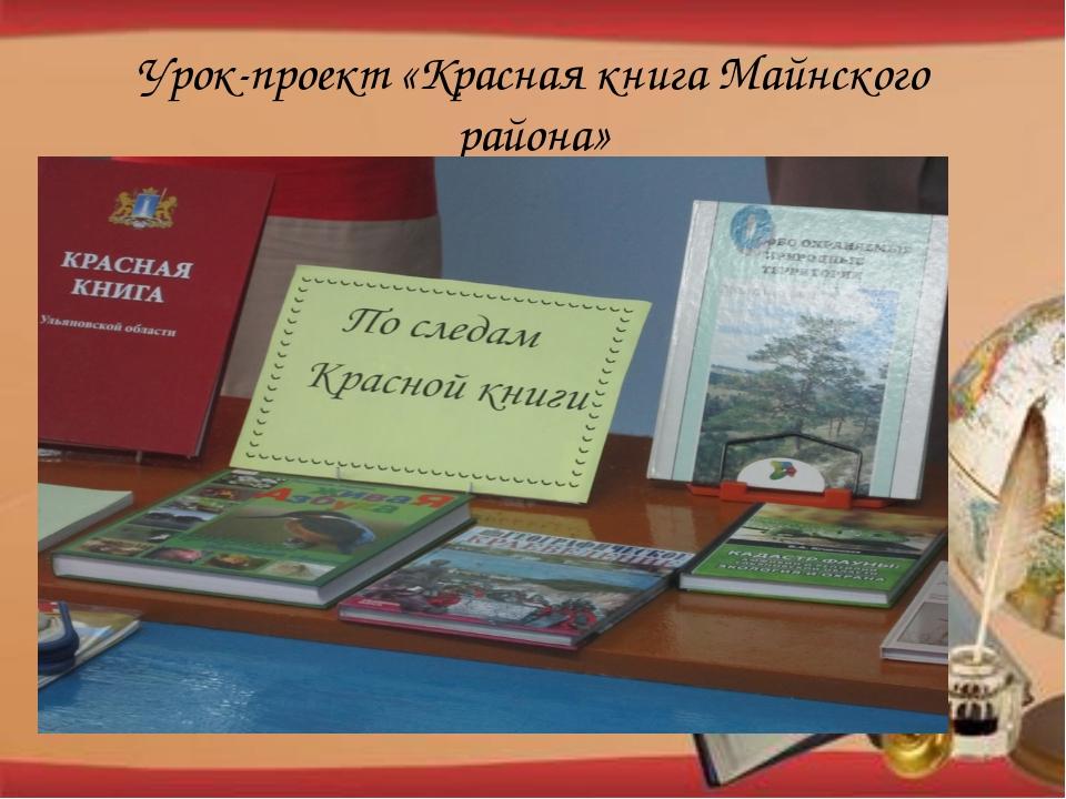 Урок-проект «Красная книга Майнского района»