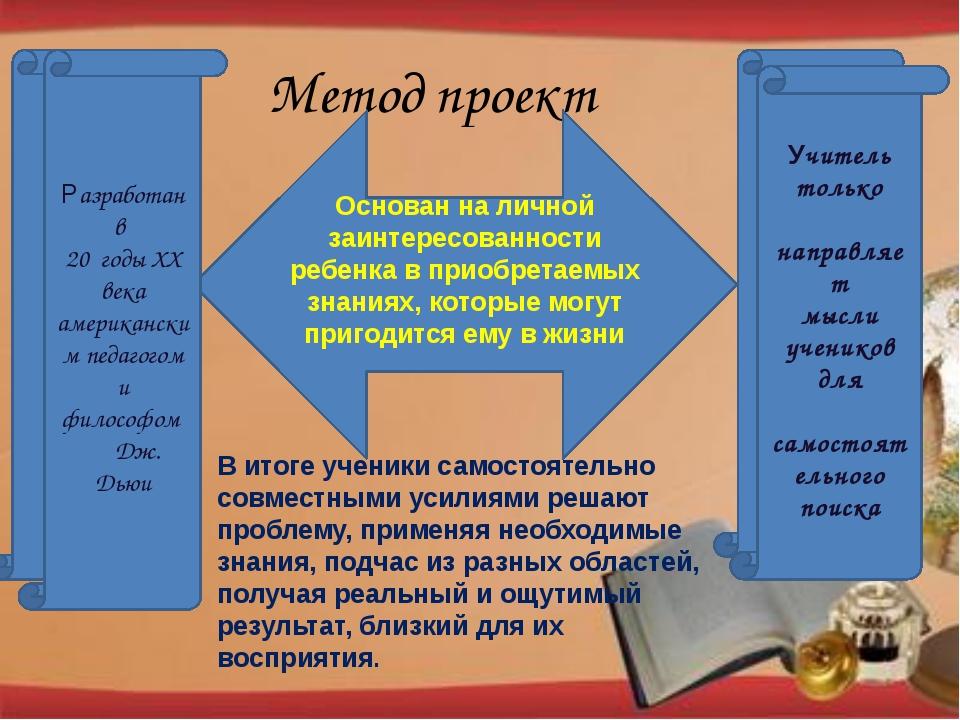 Метод проект Основан на личной заинтересованности ребенка в приобретаемых зна...