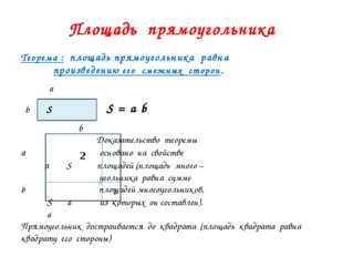 Площадь прямоугольника Теорема : площадь прямоугольника равна произведению е