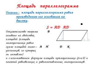 Площадь параллелограмма Теорема : площадь параллелограмма равна произведению