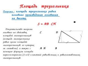Площадь треугольника Теорема : площадь треугольника равна половине произведен