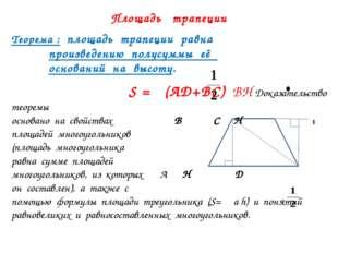 Площадь трапеции Теорема : площадь трапеции равна произведению полусуммы её