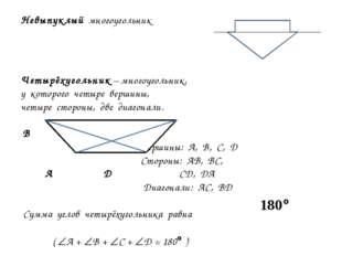 Невыпуклый многоугольник Четырёхугольник – многоугольник, у которого четыре в