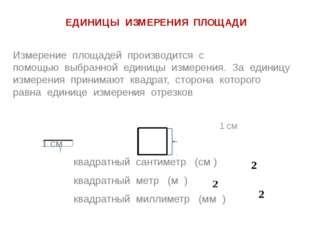 ЕДИНИЦЫ ИЗМЕРЕНИЯ ПЛОЩАДИ Измерение площадей производится с помощью выбранной