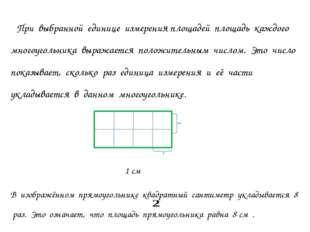 При выбранной единице измерения площадей площадь каждого многоугольника выра