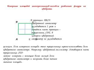 Измерение площадей многоугольников способом разбиения фигуры на квадраты. В
