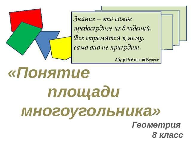 Знание – это самое превосходное из владений. Все стремятся к нему, само оно...
