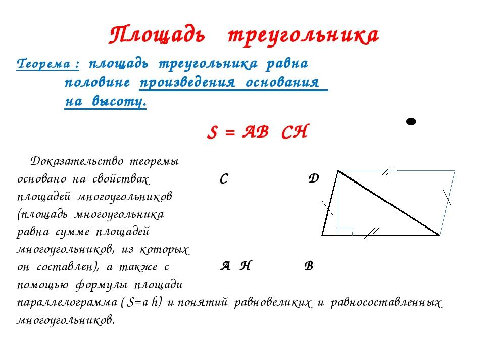 Площадь треугольника Теорема : площадь треугольника равна половине произведен...
