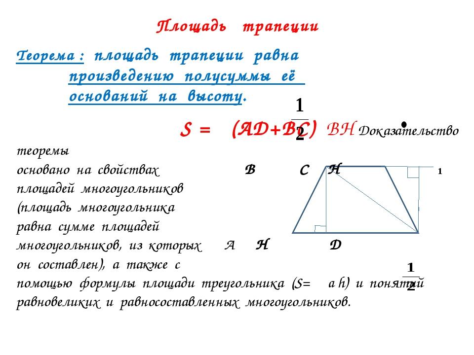 Площадь трапеции Теорема : площадь трапеции равна произведению полусуммы её...