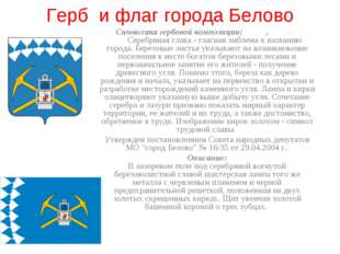 Герб и флаг города Белово Символика гербовой композиции: . Серебряная глава -