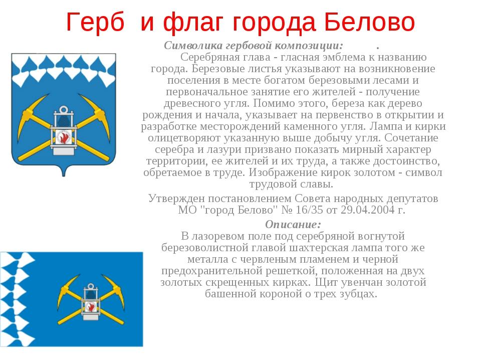 Герб и флаг города Белово Символика гербовой композиции: . Серебряная глава -...
