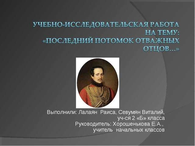 Выполнили: Лалаян Раиса, Севумян Виталий, уч-ся 2 «Б» класса Руководитель: Хо...