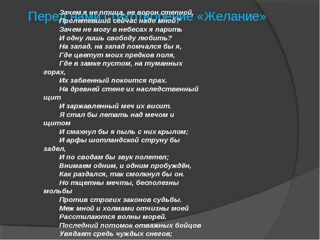Перед нами стихотворение «Желание» Зачем я не птица, не ворон степной, Пролет...