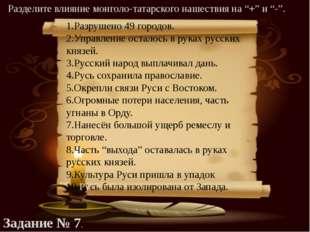 Разрушено 49 городов. Управление осталось в руках русских князей. Русский на