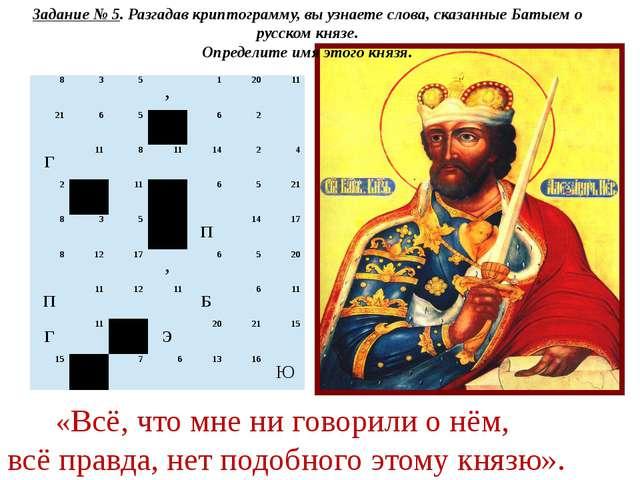 Задание № 5. Разгадав криптограмму, вы узнаете слова, сказанные Батыем о рус...