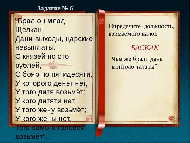 """Брал он млад Щелкан Дани-выходы, царские невыплаты. С князей по сто рублей,..."