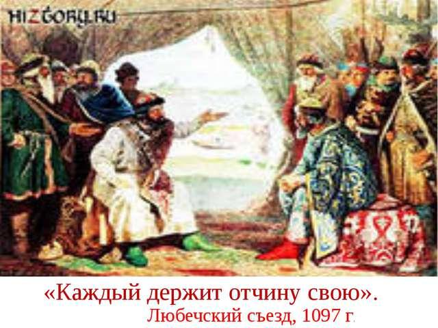 «Каждый держит отчину свою». Любечский съезд, 1097 г.