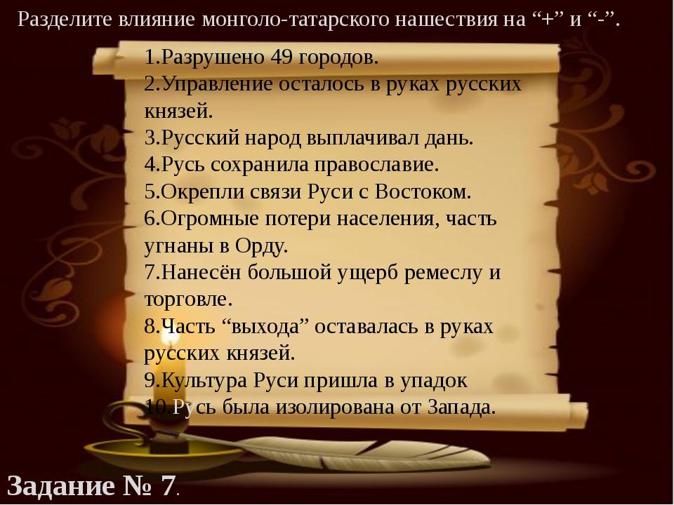 Разрушено 49 городов. Управление осталось в руках русских князей. Русский на...