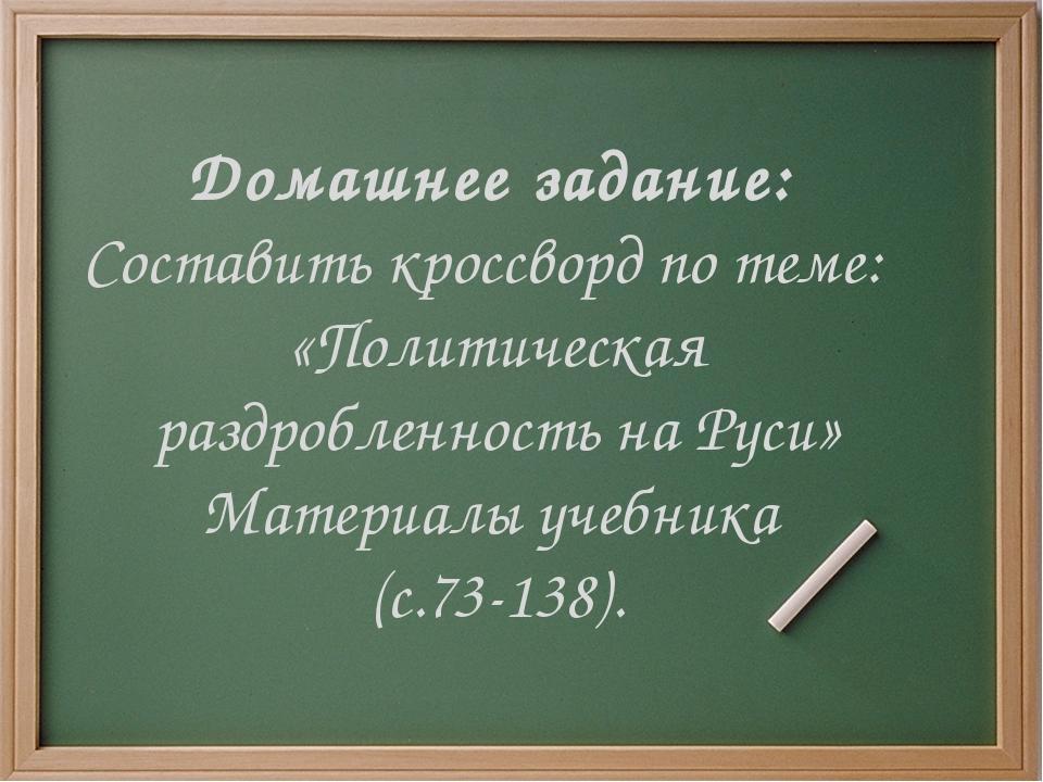 Домашнее задание: Составить кроссворд по теме: «Политическая раздробленность...