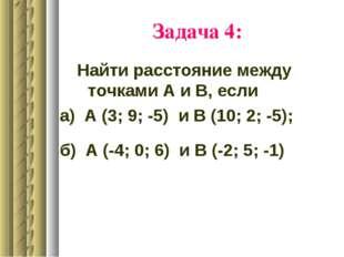 Задача 4: Найти расстояние между точками А и В, если а) А (3; 9; -5) и В (10;