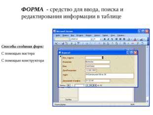 ФОРМА - средство для ввода, поиска и редактирования информации в таблице Спос