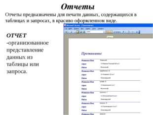 Отчеты предназначены для печати данных, содержащихся в таблицах и запросах, в