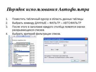 Порядок использования Автофильтра Поместить табличный курсор в область данных