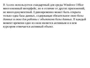 В Access используется стандартный для среды Windows Offiсе многооконный интер
