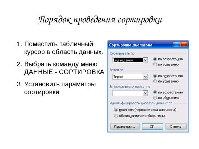Порядок проведения сортировки Поместить табличный курсор в область данных. Вы...