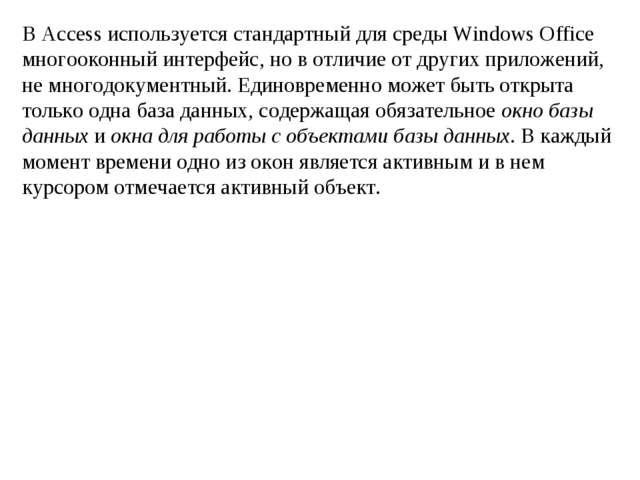 В Access используется стандартный для среды Windows Offiсе многооконный интер...