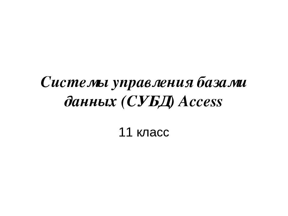 Системы управления базами данных (СУБД) Access 11 класс