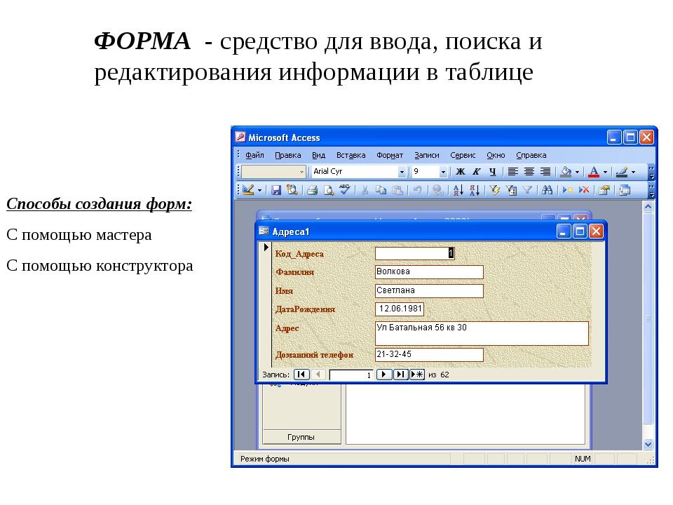 ФОРМА - средство для ввода, поиска и редактирования информации в таблице Спос...