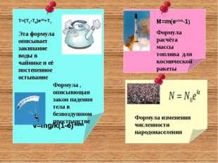 : v=mg/k(1-e)-kt/m T=(T1-T0)e-kt+T1 Эта формула описывает закипание воды в ча