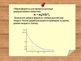 Общая формула для процесса распада радиоактивного вещества: m = m0(1/2)-t/t0
