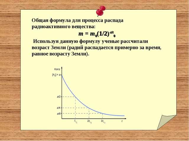Общая формула для процесса распада радиоактивного вещества: m = m0(1/2)-t/t0...