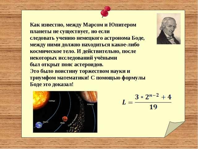 Как известно, между Марсом и Юпитером планеты не существует, но если следоват...