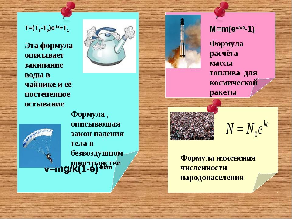 : v=mg/k(1-e)-kt/m T=(T1-T0)e-kt+T1 Эта формула описывает закипание воды в ча...