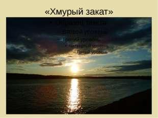 «Хмурый закат»