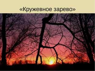 «Кружевное зарево»