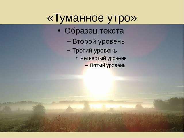 «Туманное утро»