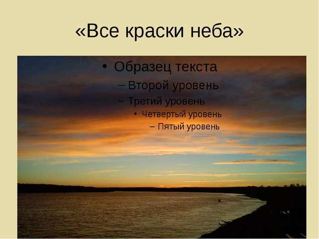 «Все краски неба»