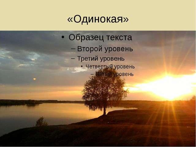 «Одинокая»