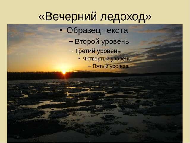 «Вечерний ледоход»