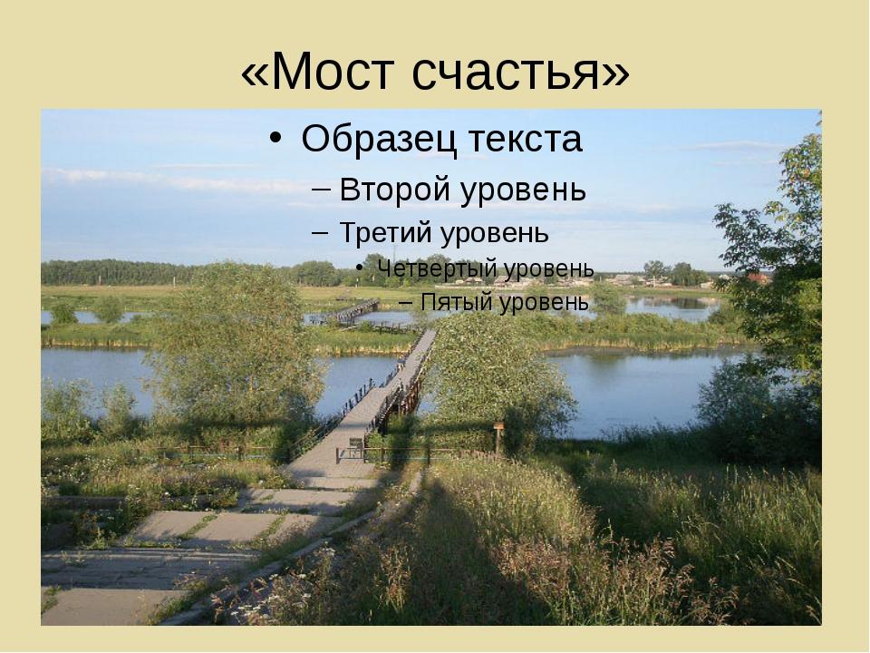 «Мост счастья»