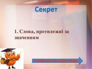 3.Частина мови, яка вказує на дію предмета, називається… ПРАВИЛЬНА ВІДПОВІДЬ