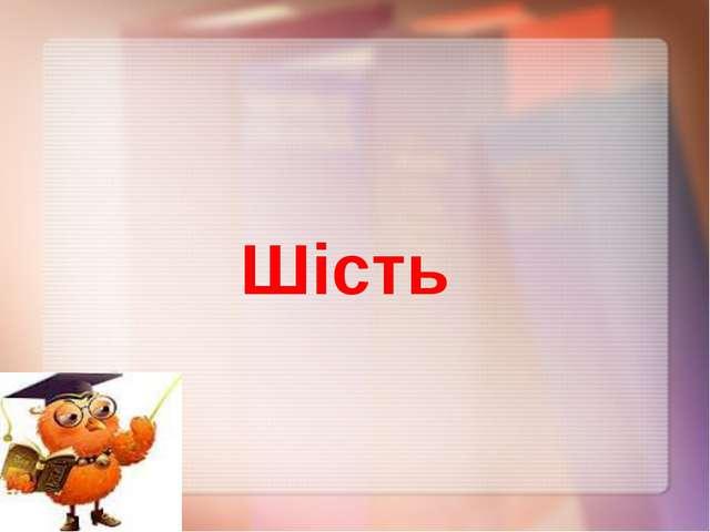 2. Яка кількість букв в українському алфавіті? ПРАВИЛЬНА ВІДПОВІДЬ