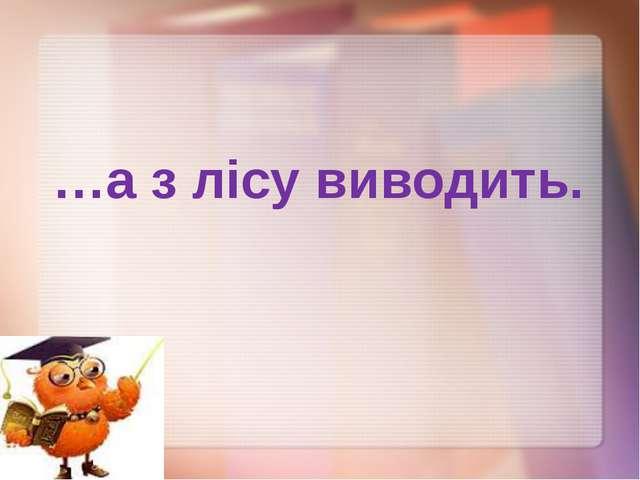5.Мудрим ніхто не вродився… ПРАВИЛЬНА ВІДПОВІДЬ