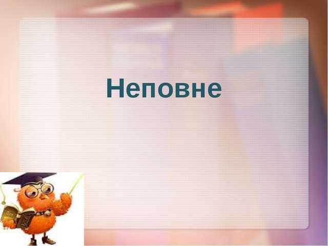 """5.Україно! Тобі я присвячую свої пісні! Яким членом речення є слово """"Україно""""..."""